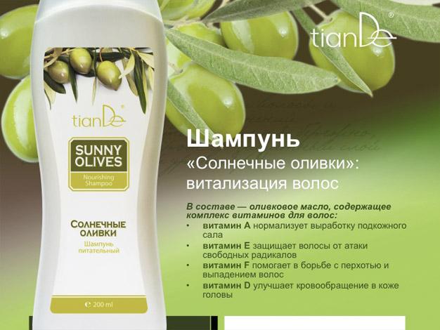 Репейное масло для волос против сечения