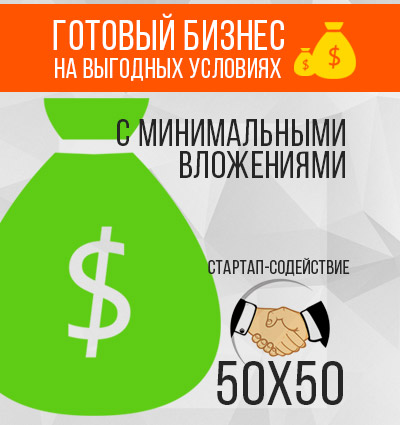 Программа «СТАРТАП-СОДЕЙСТВИЕ 50х50»