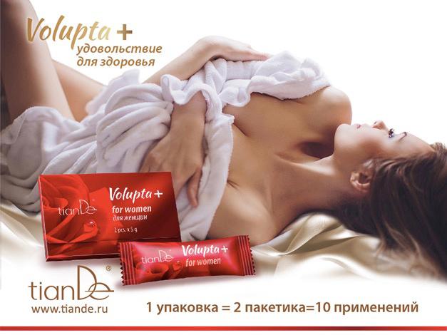 volyupta-intimniy-gel