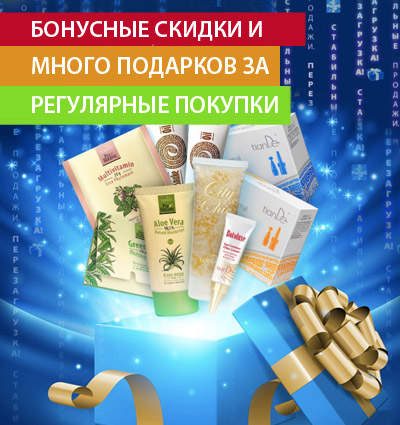 Программа «Стабильные продажи» – Много подарков за регулярные покупки