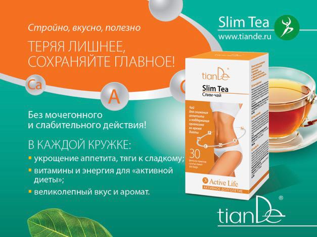 слим чай тианде для похудения