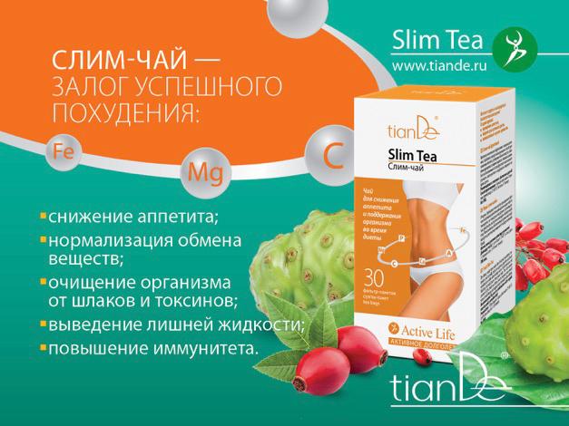 чай тианде для похудения