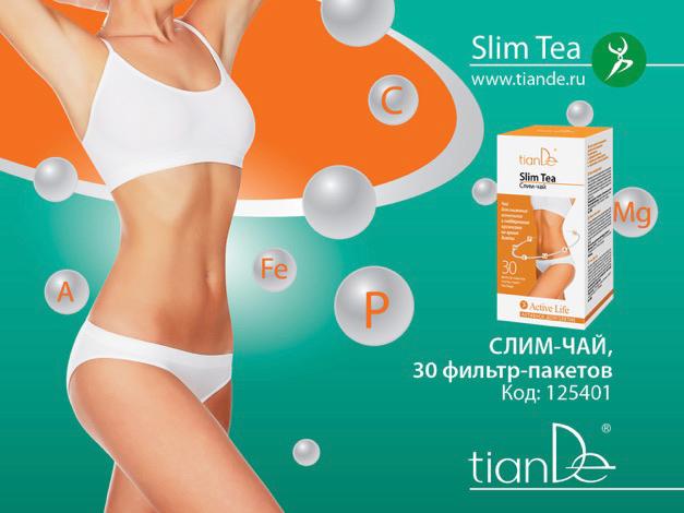 чай тианде для похудения отзывы