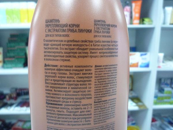 купить Шампунь укрепляющий корни с экстрактом гриба линчжи TianDe – Против выпадения волос, антиоксидантная защита ТианДе