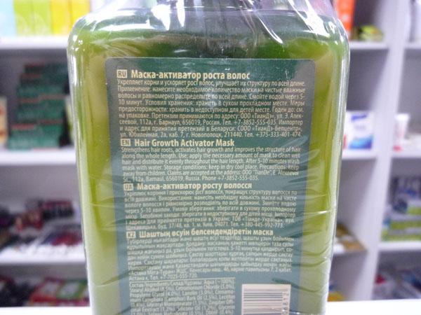 Concept green line крем препятствующий выпадению и активирующий рост волос