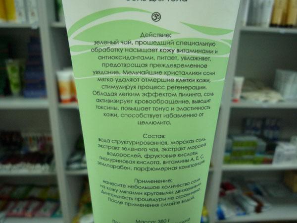 купить Соль для тела «Зеленый чай» TianDe SPA technology – антиоксидантная защита ТианДе