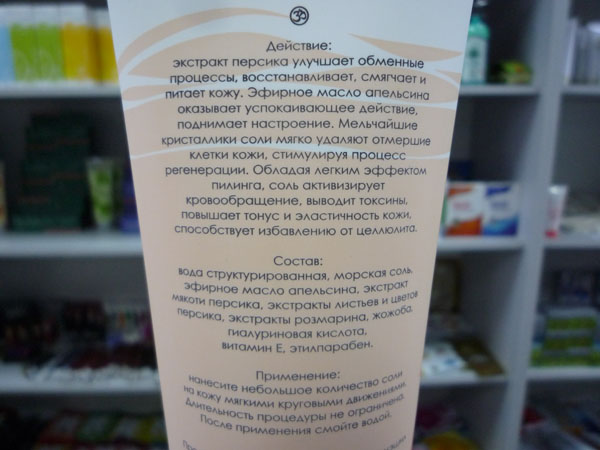 купить Соль для тела «Медовый персик» Spa Technology TianDe – Нежность и мягкость кожи ТианДе
