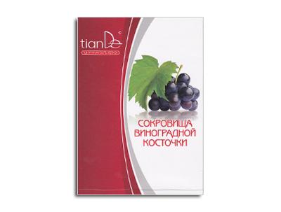 Брошюра «Сокровища виноградной косточки»