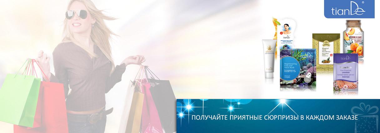 Подарки в каждом заказе TianDe