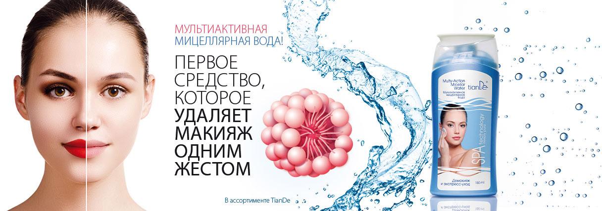 Мультиактивная мицеллярная вода TianDe
