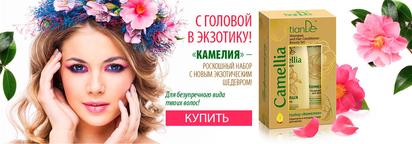Набор «Камелия»: шампунь и кондиционер для волос TianDe
