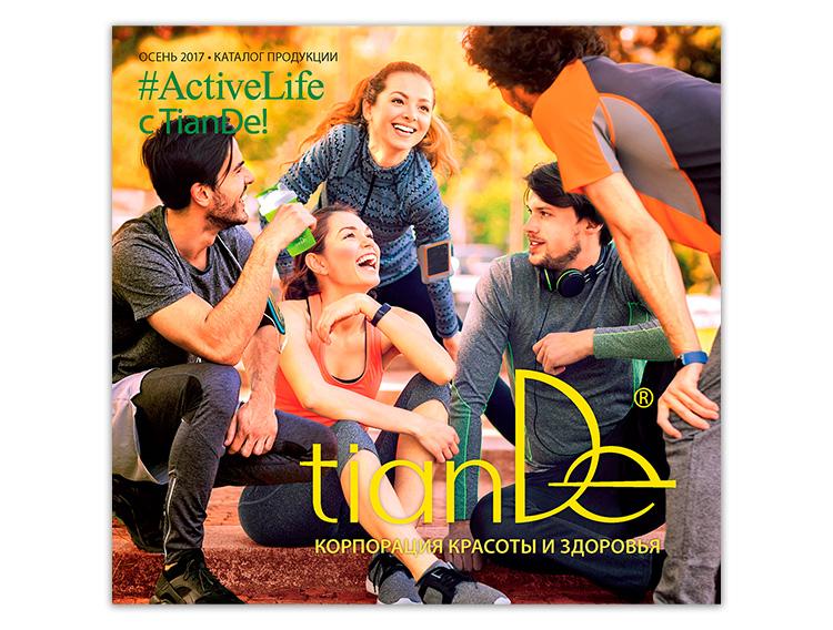 Каталог TianDe Осень 2017 «Active Life с TianDe»
