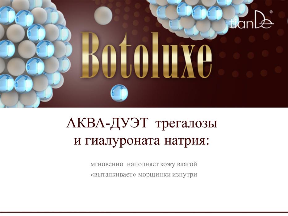 Крем-филлер Botoluxe TianDe